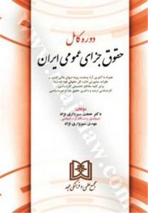 دوره کامل حقوق جزای عمومی ایران نویسنده حجت سبزواری نژاد، مهدی سبزواری نژاد